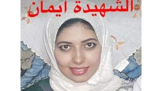 القصة الكاملة بالصور .. للشهيدة إيمان عادل التي هزت مواقع التواصل ..وسبب المطالبة بإعدام زوجها حسين و صديقه