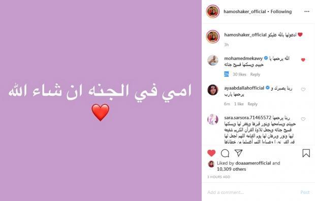 ابن ماما سناء يوجه رسالة الى متابعيها عقب وفاتها ؟ .. تسبب في حزن رواد مواقع التواصل
