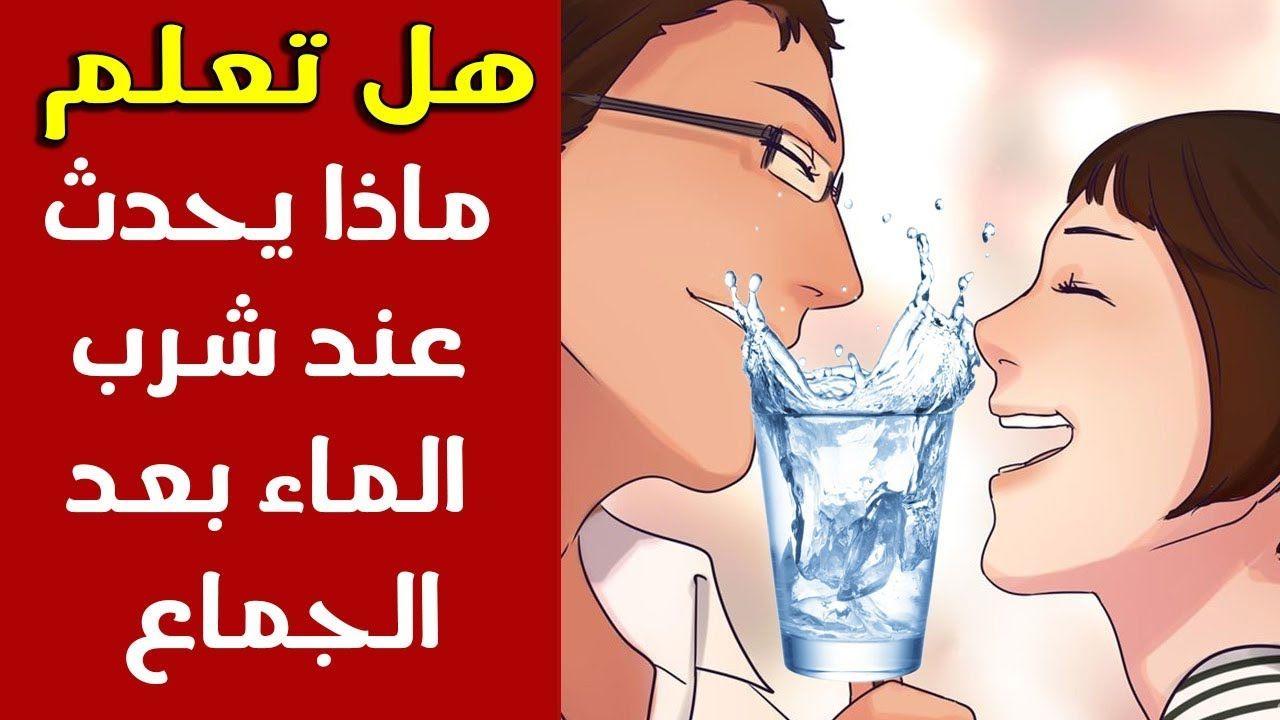 لماذا حذرنا الرسول ﷺ من شرب الماء بعد الجماع؟ مفاجأة اخبرنا عنها النبي قبل 1400 عام